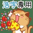 """Niu Niu Cat-""""HAO YU"""""""