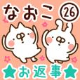 【なおこ】専用26<お返事>