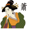 【蕭】浮世絵-台湾語版