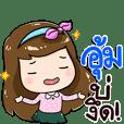 Aum :Isan Style Cute Girl