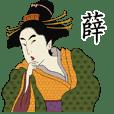 【薛】浮世絵-台湾語版