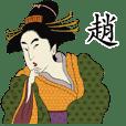 Ukiyoe Chinese784