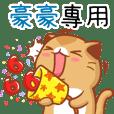"""Niu Niu Cat-""""HAO HAO"""""""