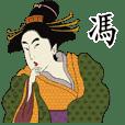 【馮】浮世絵-台湾語版