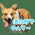 源次郎セリフスタンプ