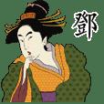 鄧-名字 浮世繪