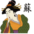 蘇-名字 浮世繪