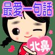 女孩♥最愛♥一句話 ( 北鼻 專用 )