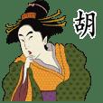 【胡】浮世絵-台湾語版