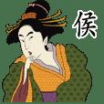 【侯】浮世絵-台湾語版