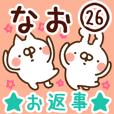 【なお】専用26<お返事>