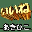 動く!金文字【あきひこ,akihiko】