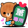 Love bear's cute stickers ( XIAO )