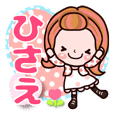 "Pretty Kazuko Chan""Hisae"""