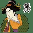 【龔】浮世絵-台湾語版