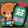Love bear's cute stickers ( ZHUANG )