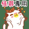 """""""佳蓉專屬""""扭扭貓姓名貼圖"""