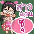 สาวแว่น ชื่อ ชุ