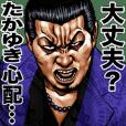 Takayuki dedicated kowamote sticker