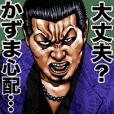 Kazuma dedicated kowamote sticker
