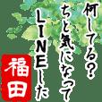 ★福田★動く川柳スタンプ