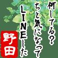 ★野田★動く川柳スタンプ