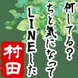 Murata's humorous poem -Senryu-