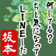 ★坂本★動く川柳スタンプ