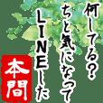 ★本間★動く川柳スタンプ