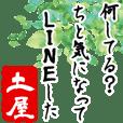 ★土屋★動く川柳スタンプ