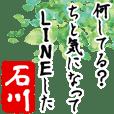 ★石川★動く川柳スタンプ