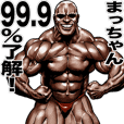 Matchan dedicated Muscle macho sticker