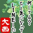 ★大西★動く川柳スタンプ