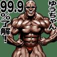 Yuuchan dedicated Muscle macho sticker
