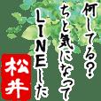 ★松井★動く川柳スタンプ