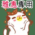 """""""雅惠專屬""""扭扭貓姓名貼圖"""