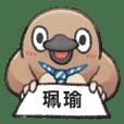 Unfriendly animals shout my name:Pei-Yu