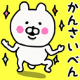 YOU LOVE BEAR(KANSAI DIALECT)