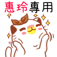 """""""惠玲專屬""""扭扭貓姓名貼圖"""