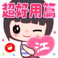 可愛女孩 ( 江 姓專用貼圖 )
