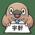 Unfriendly animal shout my name:Yu-Xuan