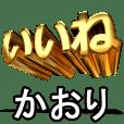 動く!金文字【かおり,カオリ,kaori】