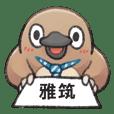 Unfriendly animals shout my name:Ya-Zhu