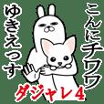 ゆきえが使う名前スタンプダジャレ編4