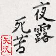 和風な筆文字名前スタンプ【矢沢】