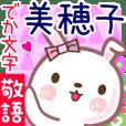 美穂子●でか文字■ゆる敬語名前スタンプ