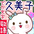 久美子●でか文字■ゆる敬語名前スタンプ