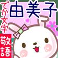 由美子●でか文字■ゆる敬語名前スタンプ