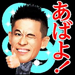 柳沢慎吾のサウンドで、いい夢見ろよ! - LINE スタンプ | LINE STORE