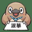 Unfriendly animals shout my name:Shu-Hua